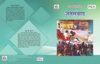 jansamwad_II 2015 cover